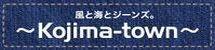 児島エリアポータルサイト~Made in Kojima~