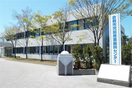 倉敷市児島産業振興センター